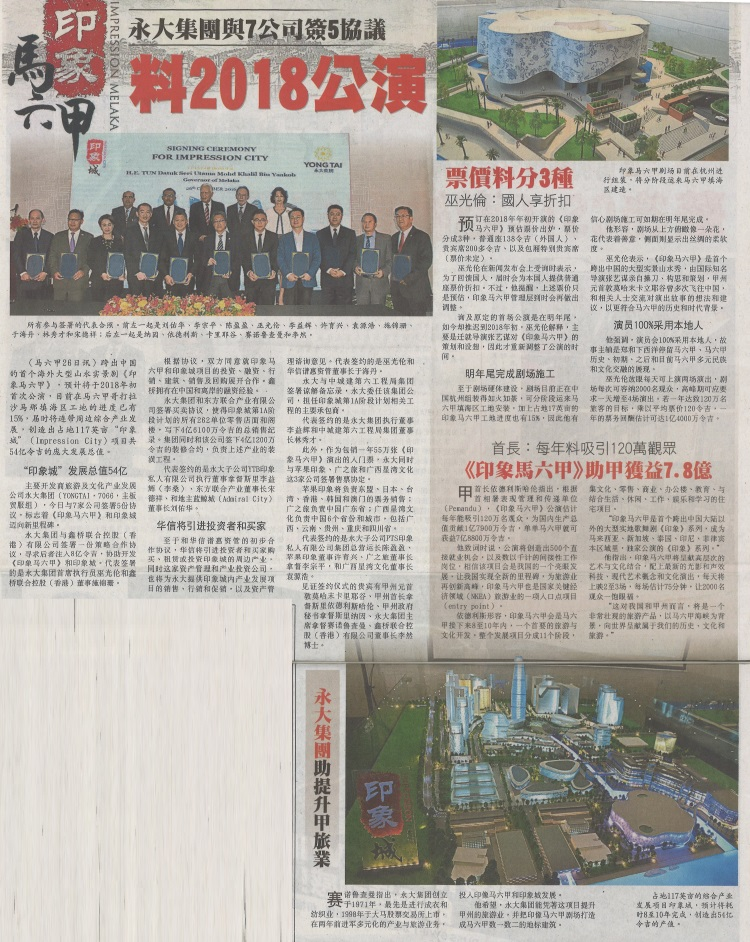 sinchew yongtai news 750