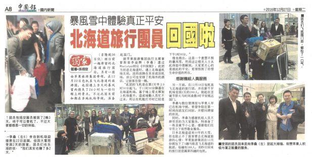 刊登于2016年12月27日(星期二)《中国报》国内新闻A8版
