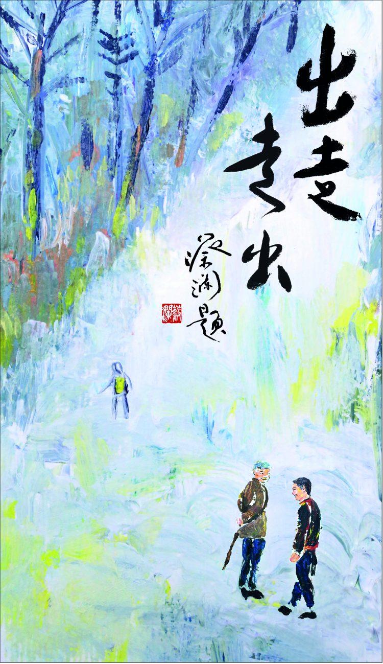 享,冬雪飘织的凄美悠哉;盼,春韵曙光破晓的喜悦 ... (图:Mika画)