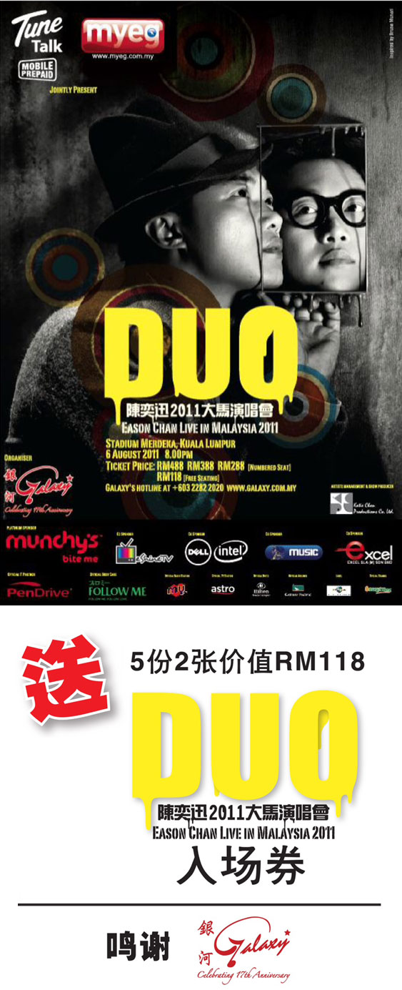 DUO陈奕迅2011大马演唱会 - Eason Chan Live in Malaysia 2011