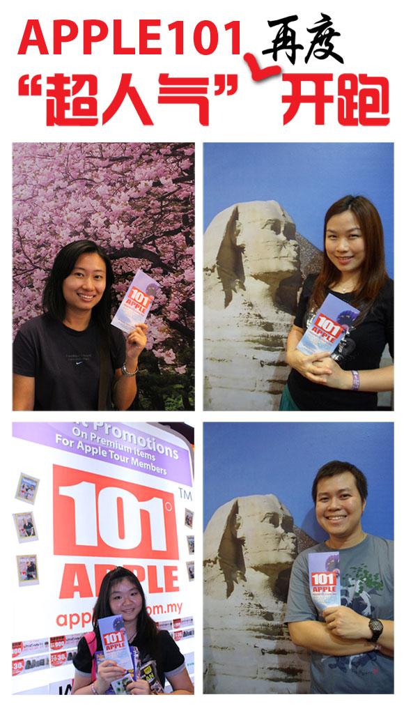 101奖礼 #19 - Apple 101面子书《超人气比赛》