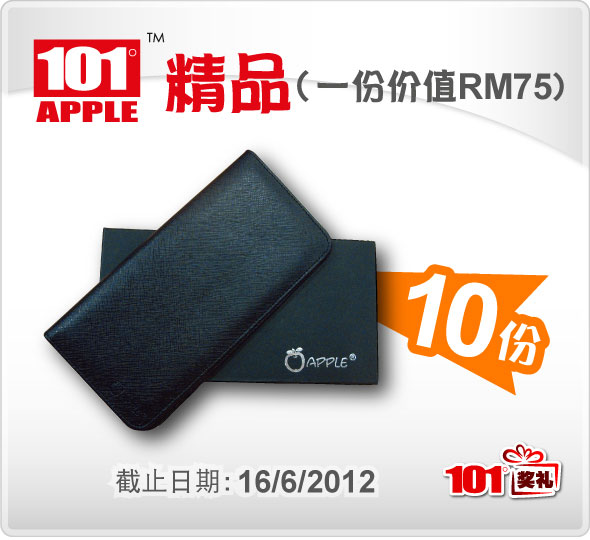 101奖礼 #31 - Apple 101 精品