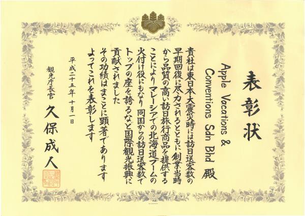 """蘋果旅游集团在2013年获日本观光厅颁发""""观光厅长官表彰2013""""殊荣。"""