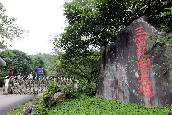 三富花园农场,一个让游客能自在贴近大自然的好去处。