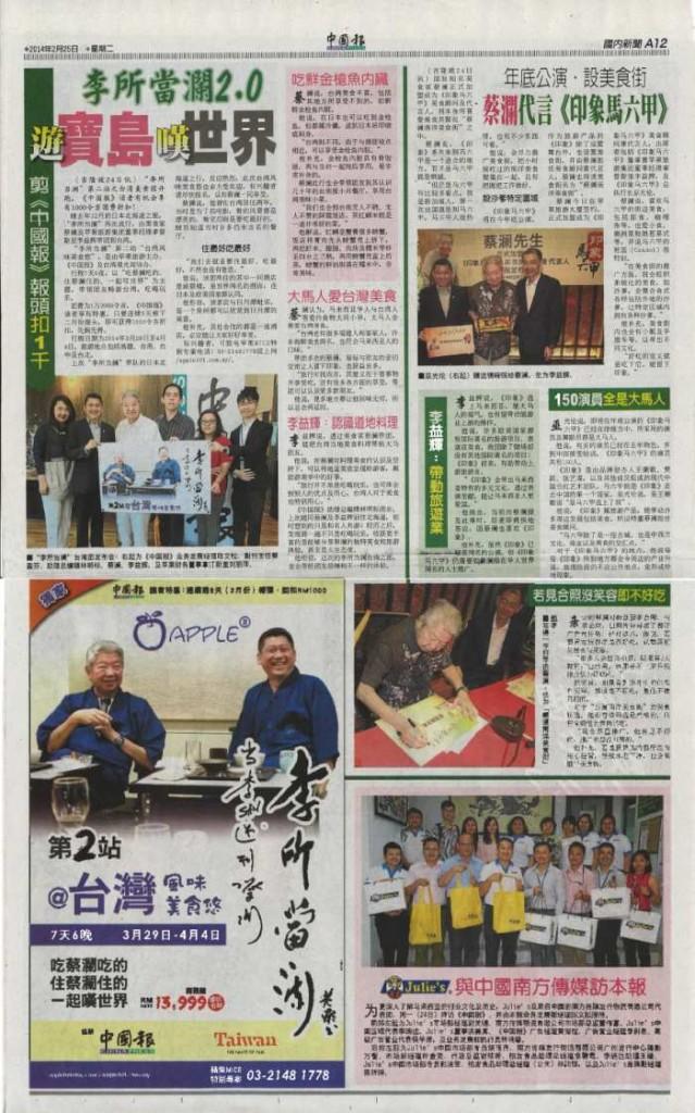 2014年2月25日《中国报》李所當瀾 游宝岛叹世界‧ 剪《中国报》报头扣1千