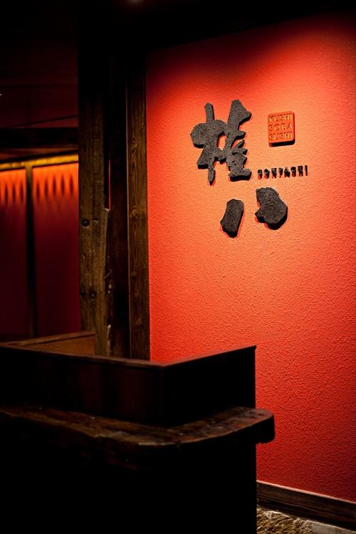 Gonpachi Entrance