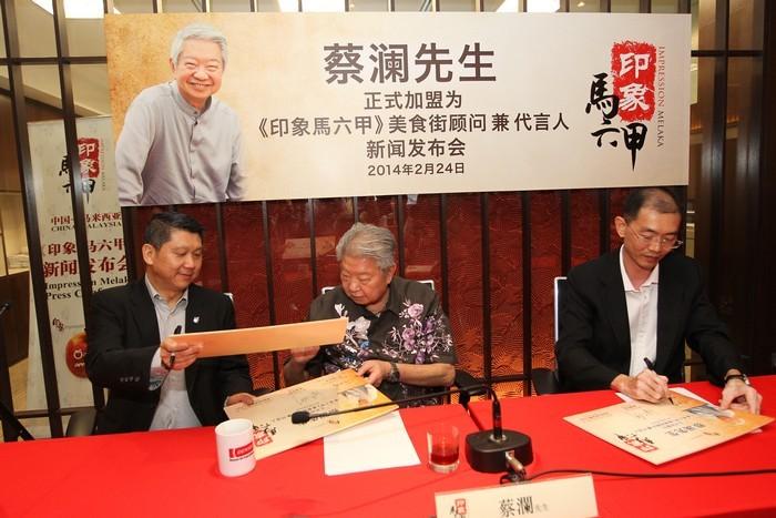 仨人正进行互换合议书签约仪式。左起为蘋果旅遊集团董事经理拿督斯里李益辉太平绅士(李桑)、蔡澜及《印象马六甲》首席执行员巫光伦。