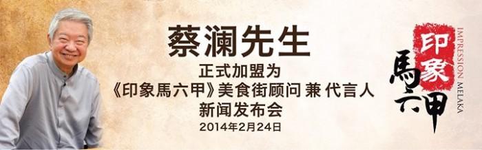 """蔡澜正式加盟为《印象马六甲》——""""蔡澜南洋美食坊""""美食顾问 兼 代言人"""