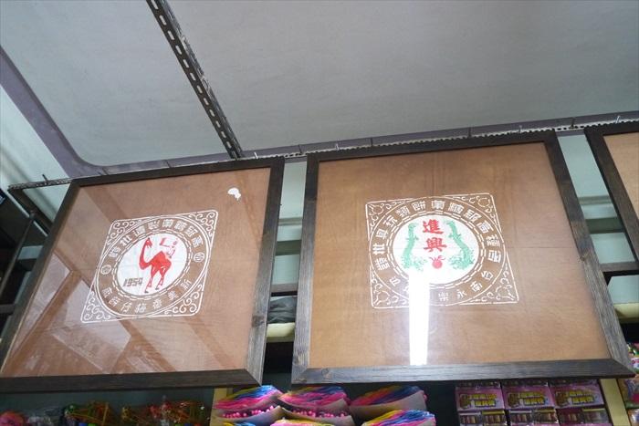 1935年创立的进兴舆糖果店,是台南最大的批发商。
