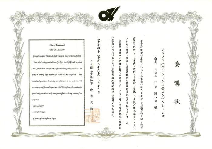 蘋果旅游集团董事经理拿督斯里李益辉太平绅士获颁委嘱状。
