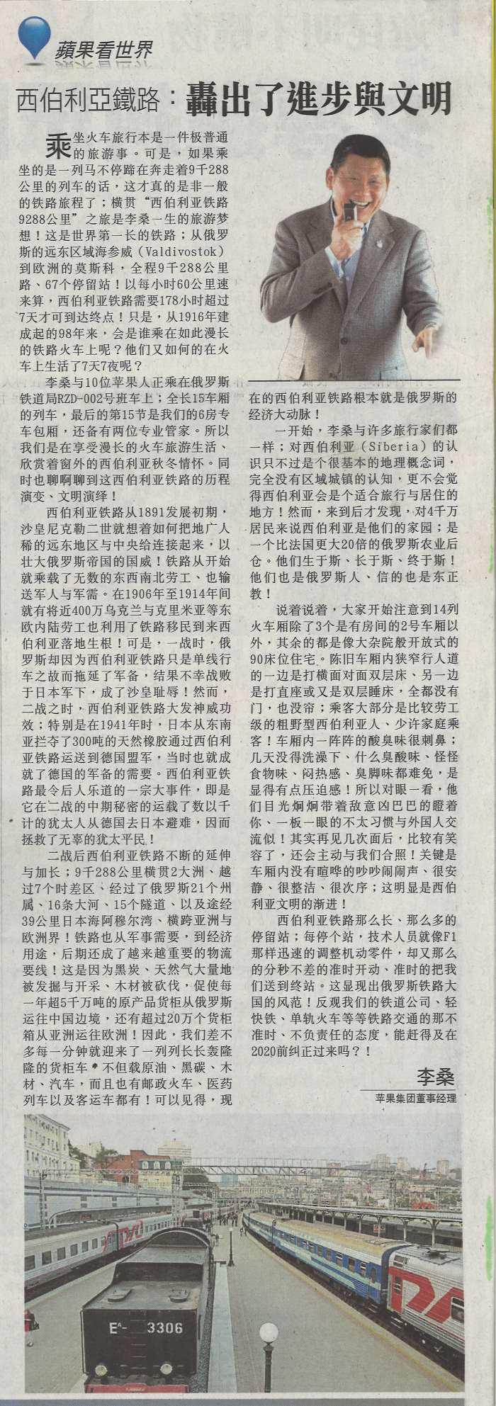 2014年3月31日《星洲日报》〈星期日广场〉‧ 蘋果看世界