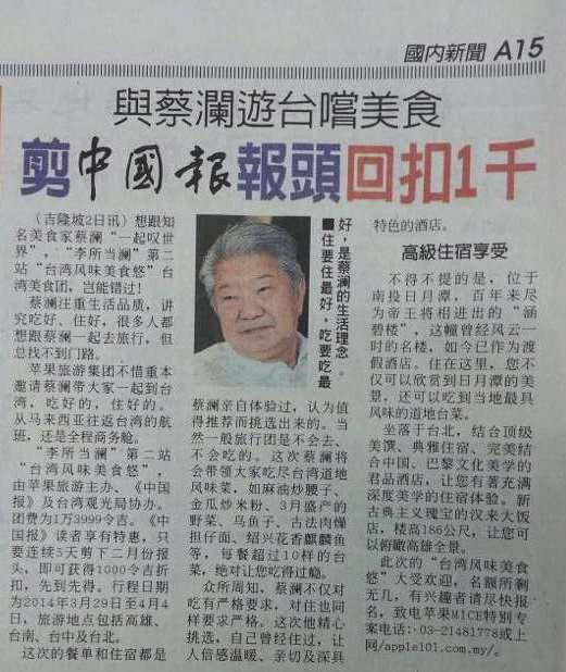 2014年3月2日《中国报》