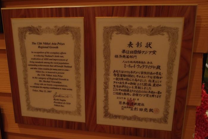 此餐厅为预防艾滋病的宗旨而开设,也获得日本颁发的表彰状哦!