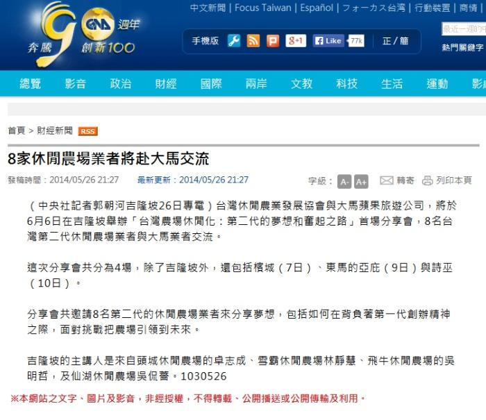 《中央社即时新闻》 (摘自:www.cna.com.tw)