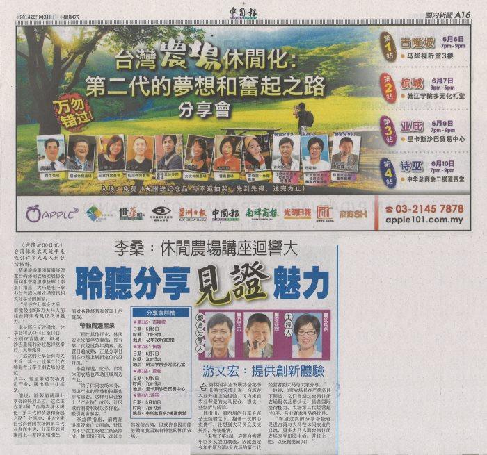 《中国报》