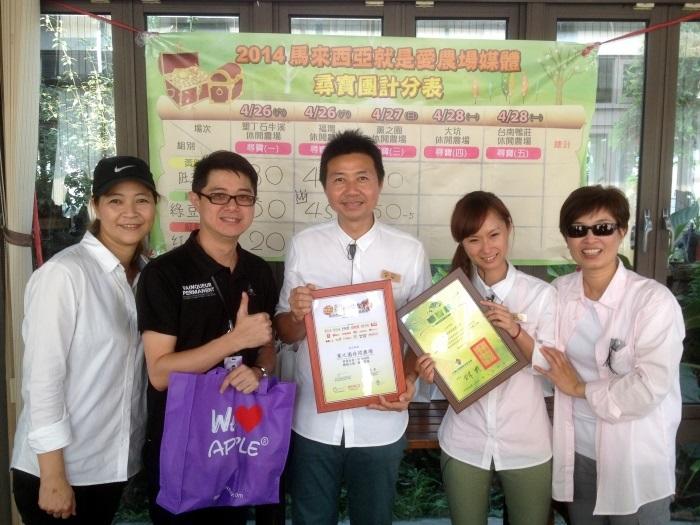 最后,再一次由台湾休闲农业发展协会行销总监邱翔羚(右1)与蘋果101执行董事黄引辉(左2)颁发纪念状给馆主吴文平(中)、杨晓蓉(右2),以及吴淑娟(左1)。