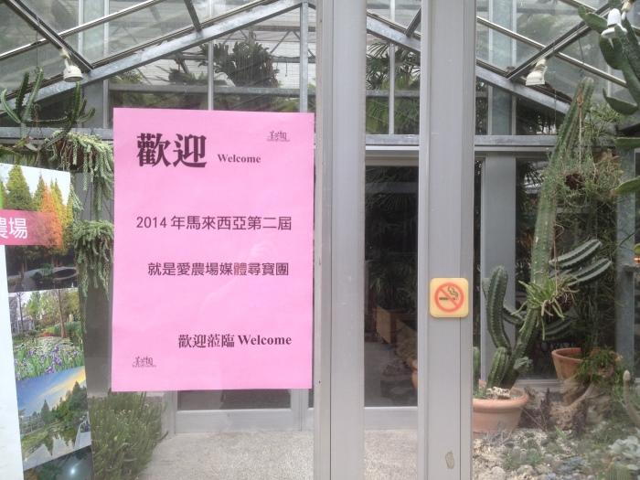 菁芳园,号称台湾彰化最漂亮的地方