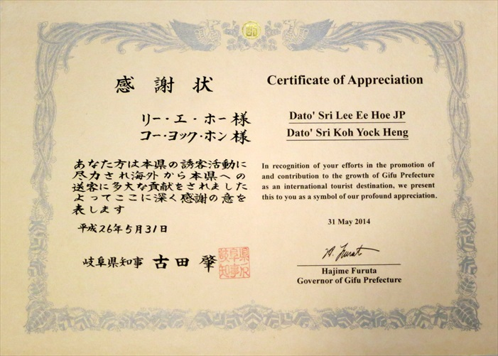岐阜县知事古田 肇颁发予蘋果旅遊的感谢状。