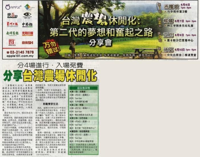 《中国报》 《今日隆雪》 A19