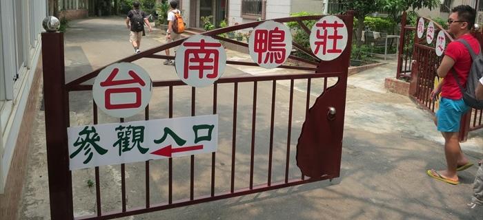 台南鸭庄休闲农场