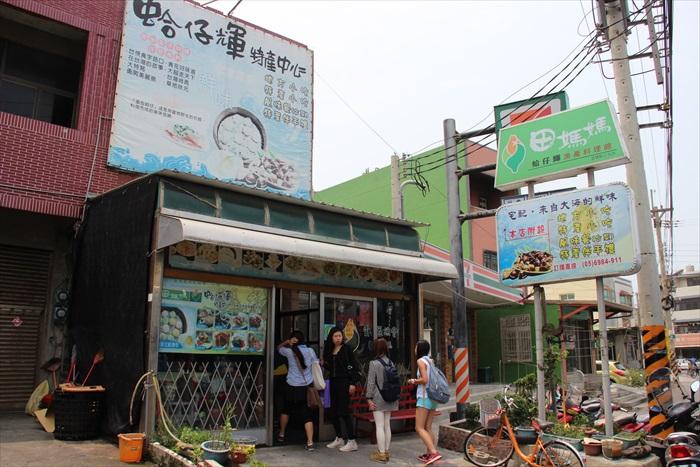 台西云林县的蛤仔辉特产中心外观。