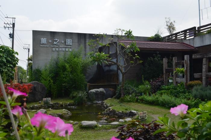 薰之园香草休闲农场