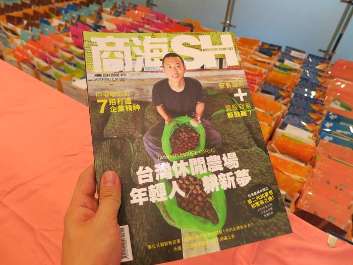 最新的《商海》大篇幅报导台湾休闲农场。《商海》也是这次分享会的制定杂志。