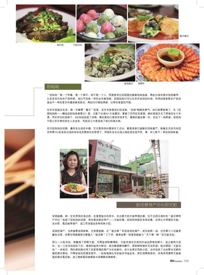 台湾妈妈的低食物里程(二)