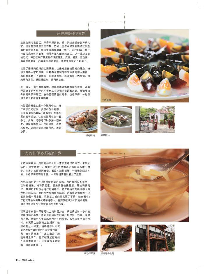 台湾妈妈的低食物里程(三)