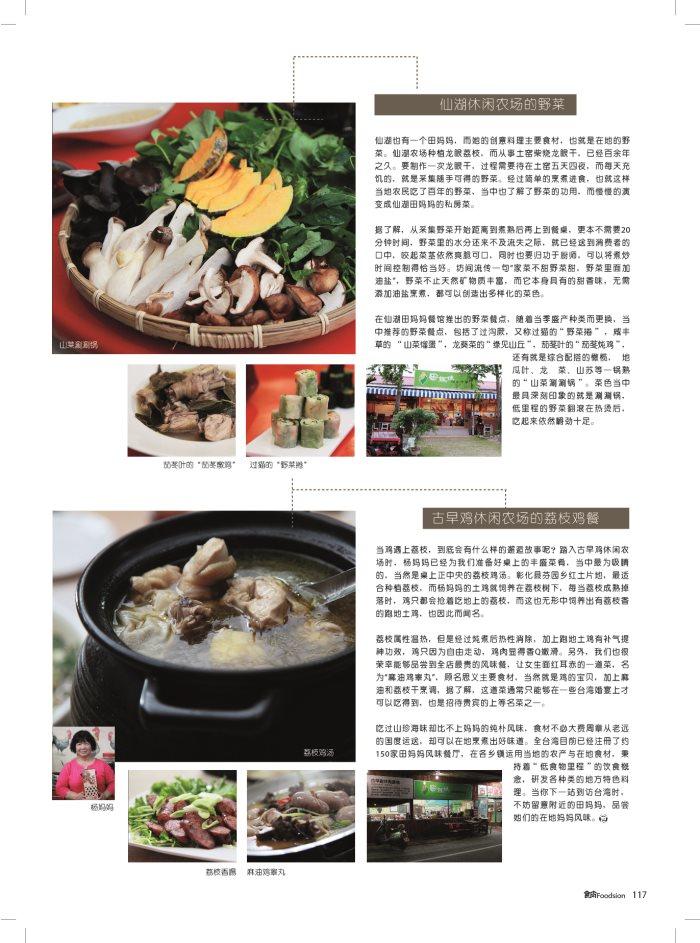 台湾妈妈的低食物里程(四)