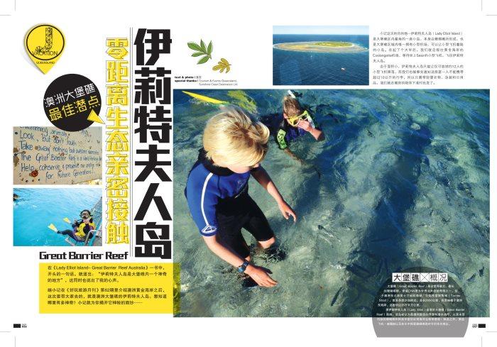 澳洲大堡礁最佳潜点 零距离生态亲密接触 伊莉特夫人岛(一)
