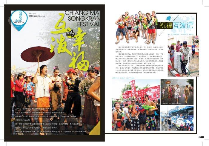 互泼的幸福(Songkran Festival)[一]