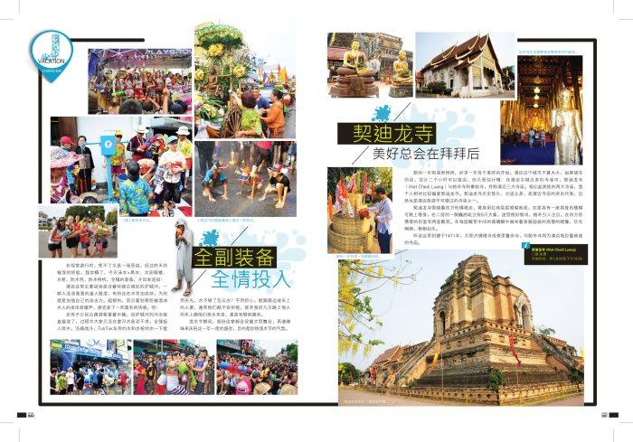互泼的幸福(Songkran Festival)[二]