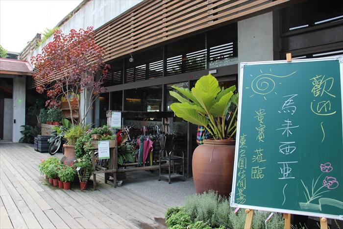 薰之园香草休闲农场在出入口的告示板留言,欢迎到访参观的马来西亚媒体观光团。