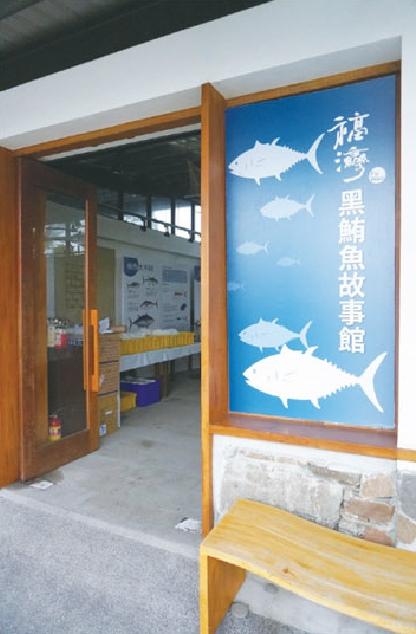 应用古代工法制作的土角屋,目前作为黑鲔鱼故事馆使用。