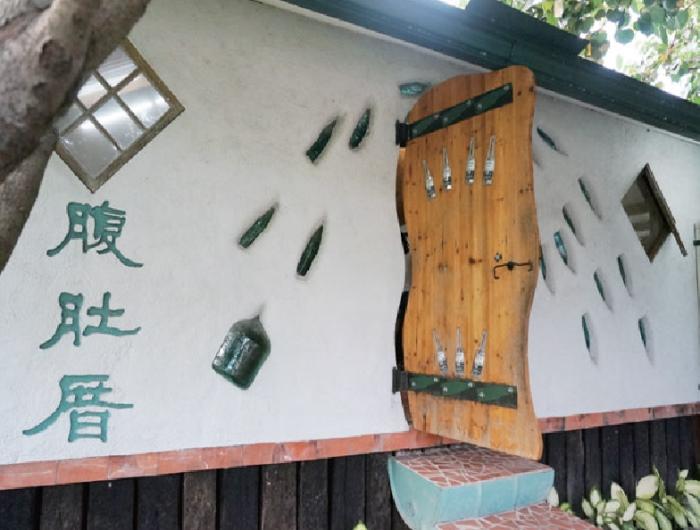 「腹肚厝」顾名思义也就是医肚子的地方,墙上与门上的装饰都是John喝剩的酒瓶,够环保吧?!