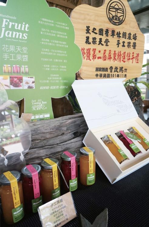 荣获第二届屏东精选伴手礼,采用在地、有机无毒天然食材纯手工制成的手工果酱乃是薰之园的压箱宝贝。