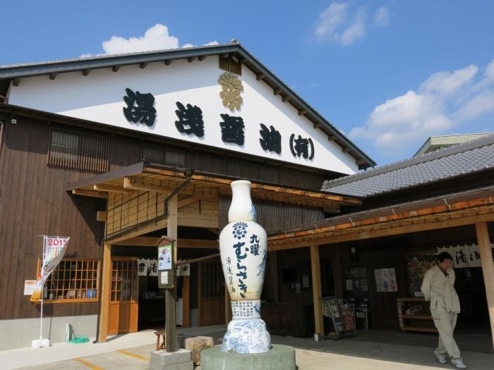 浅酱油制作厂。