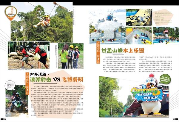 消暑玩一夏Bukit Gambang Resort City(三)
