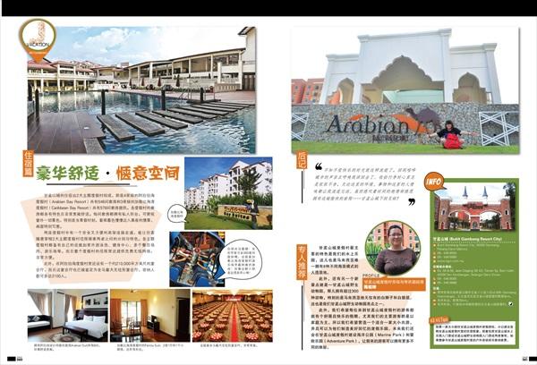消暑玩一夏Bukit Gambang Resort City(四)