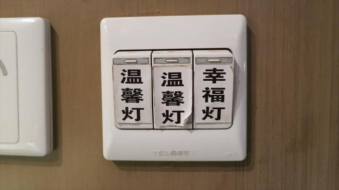 这个灯的按钮唤起我心里头的两个一直以来找不到答案的问题:什么是温馨?什么是幸福?是不是我按下去了就能够知道答案?