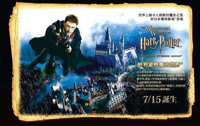 """大阪环球影城(USJ)有一个全新的经典——世界著名的""""哈里波特魔法世界""""!"""