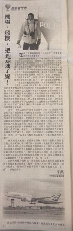 2014年8月3日《星洲日报》蘋果看天下
