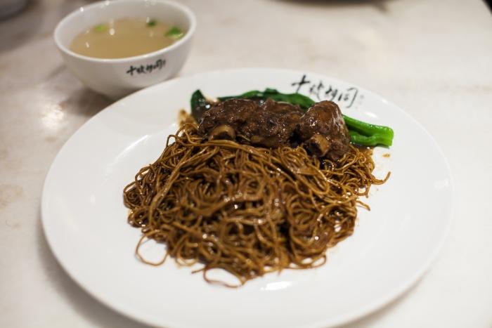 何荣记云吞面(Ho Weng Kee Wanton Noodles)