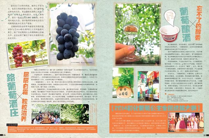 葡萄成熟时微醺小旅行 ‧ 台湾紫宝石——彰化(二)