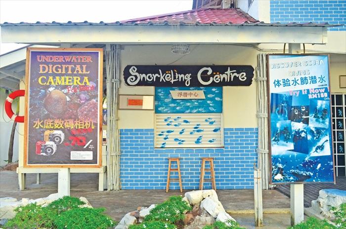 游客可在浮浅中心租借救生衣以及蛙镜,也有水底相机出租。