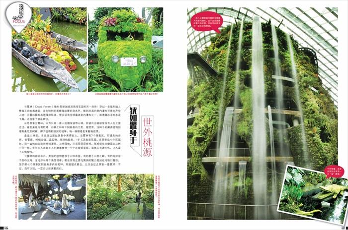 一窥都市    后花园美貌(四)