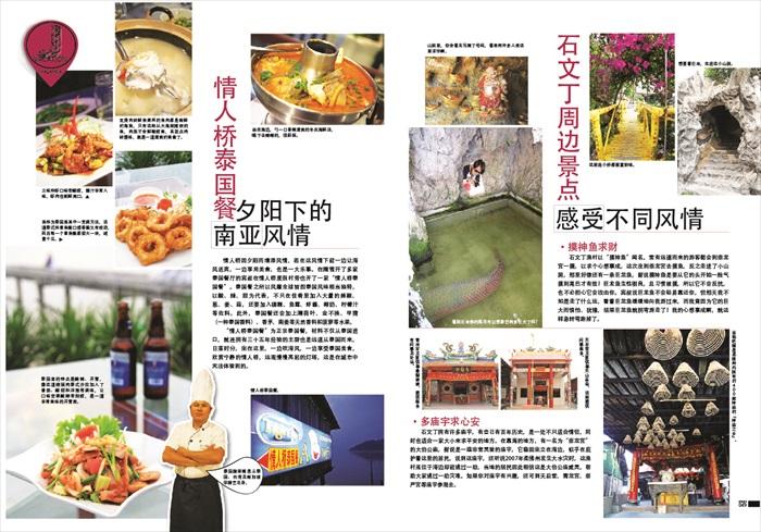 石文丁情人桥度假村   到世界尽头谈情(三)