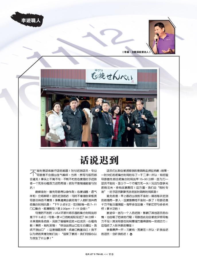 """2014年11月份《吃风》杂志 ‧ """"李遊職人""""专栏"""