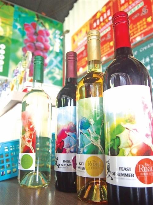 """这是""""路葡萄酒庄""""自制的葡萄酿酒,有4种口味。"""